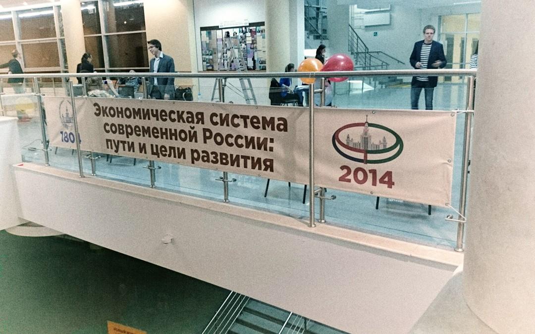Конференция «Экономическая система России: пути и цели развития»