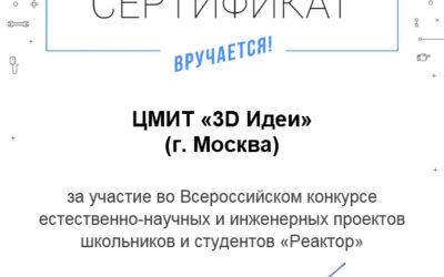 ЦМИТ 3D Идеи на «Реакторе»