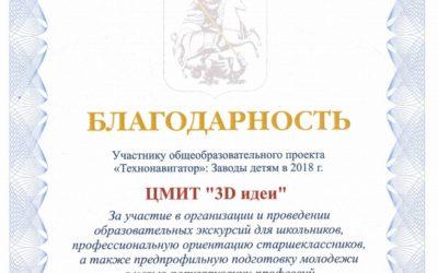 Наш ЦМИТ получил благодарность от Правительства Москвы