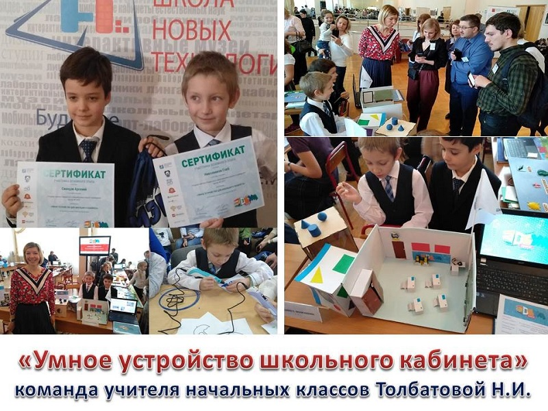 Финал конкурса 3D БУМ Junior