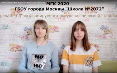 Наши ученики — призеры Московского городского конкурса исследовательских и проектных работ!