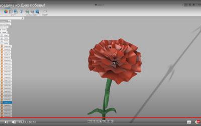 3D гвоздика — как память о великой Победе!