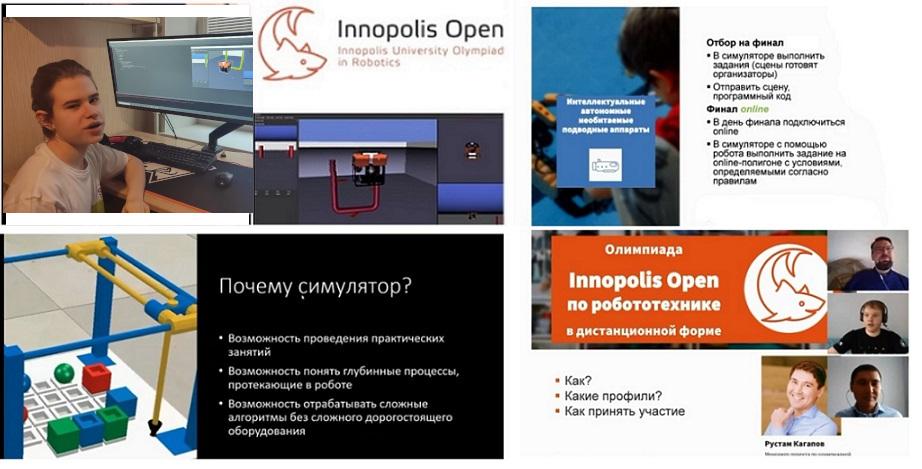 Учащиеся нашего ЦМИТа прошли в финал Всероссийской олимпиады Innopolis Open по робототехнике