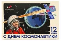 Почему день космонавтики — особый день для нашего ЦМИТа!