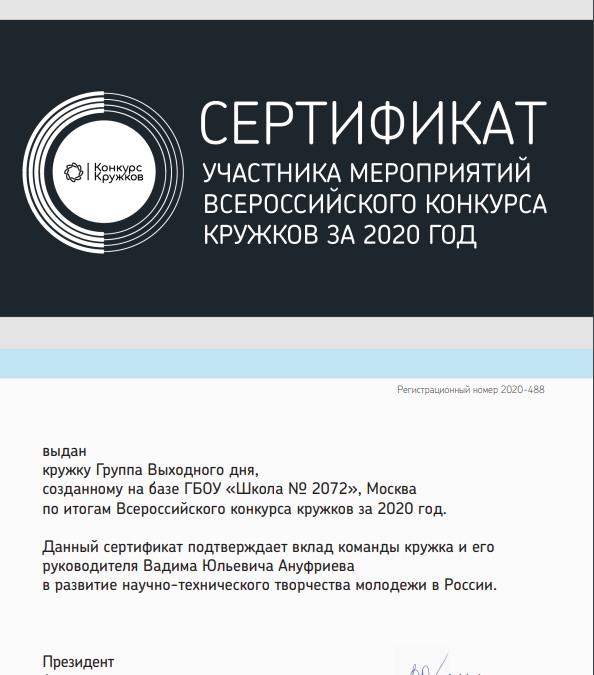 Кружок «Группа выходного дня» (ГВД) получил сертификат участника всероссийского конкурса кружков за 2020 год