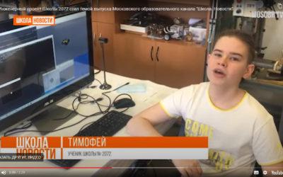 Инженерный проект нашего ЦМИТа стал темой выпуска Московского образовательного канала «Школа. Новости»